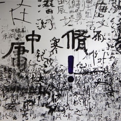 Pera Müzesi'nden Yeni Sergi: Mürekkepten: Çin Güncel Sanatından Yorumlamalar